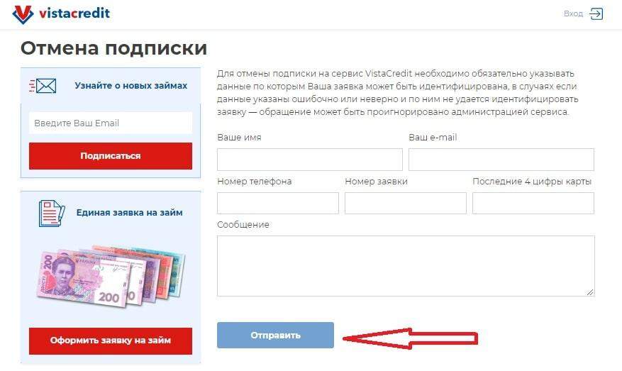Форма отписки Vistacredit