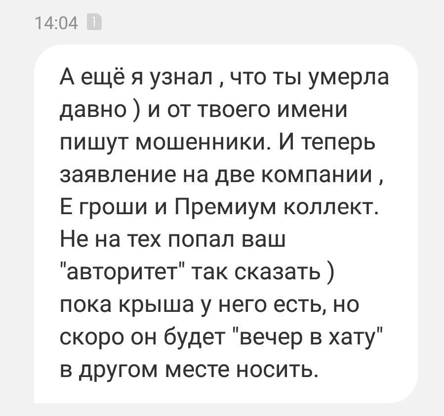 СМС Премиум Актив