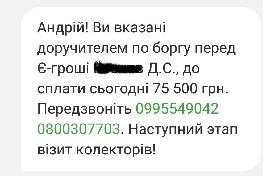 СМС Е Гроши