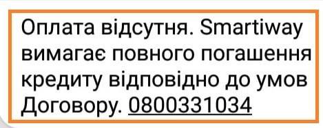 СМС напоминание о долге