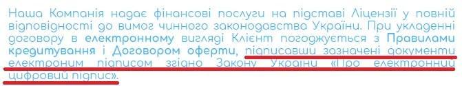 Подписание кредитного договора Смартивей