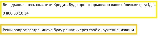СМС запугивания Смартивей