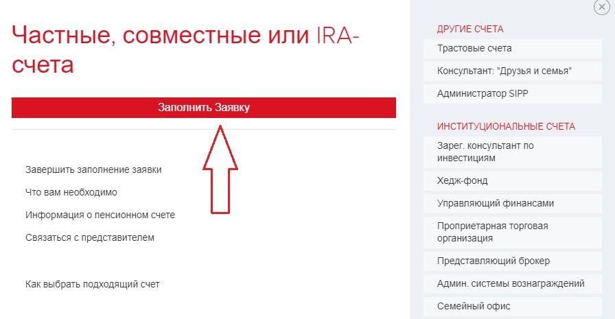 Заявка на регистрацию в Интерактив Брокерс