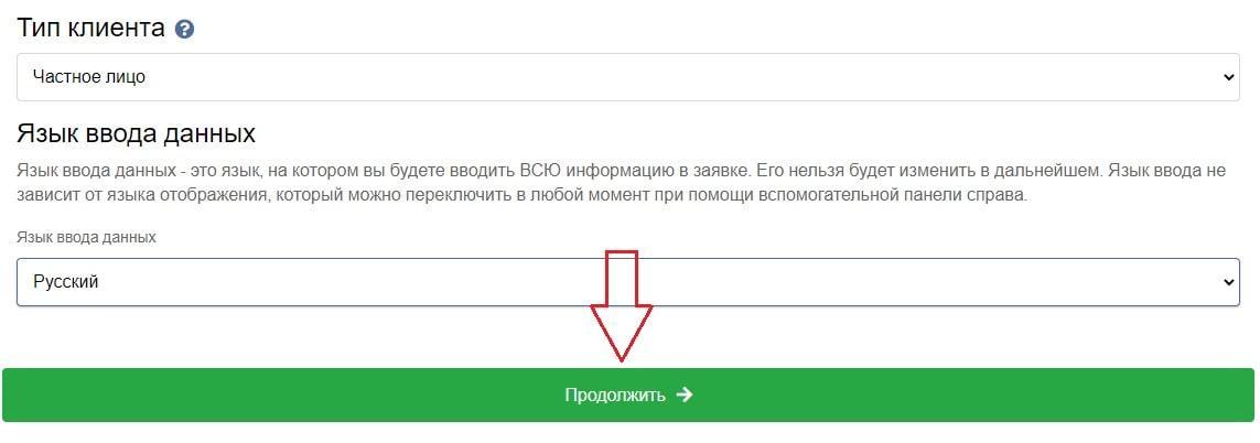 Анкета IB