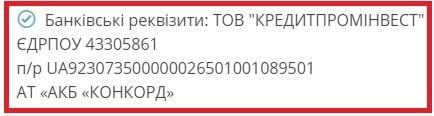 Реквізити Кредитпромінвест