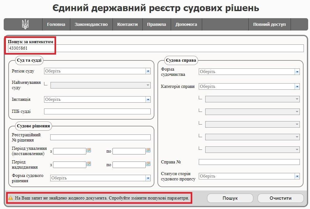 Суд Кредитпроминвест