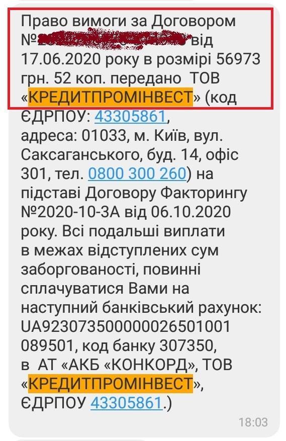 Кредитпромінвест СМС