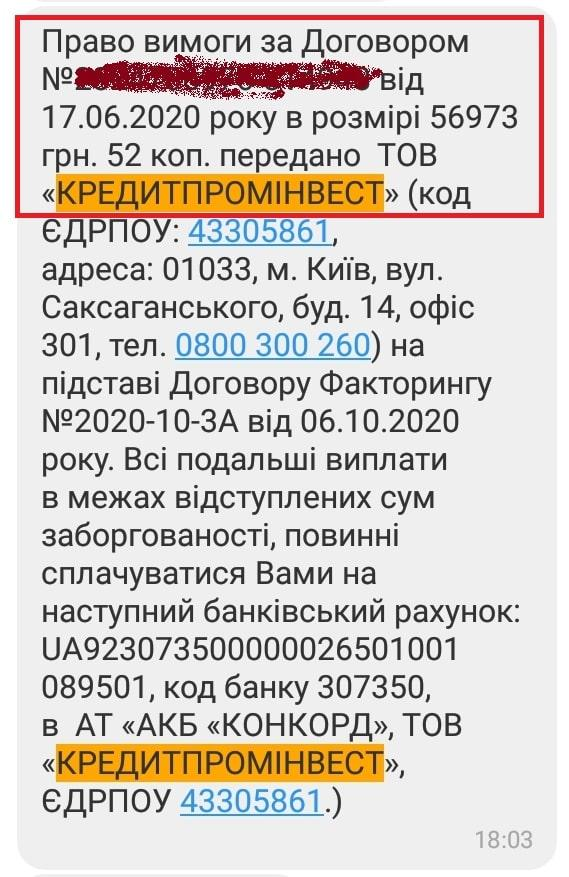 Кредитпроминвест СМС