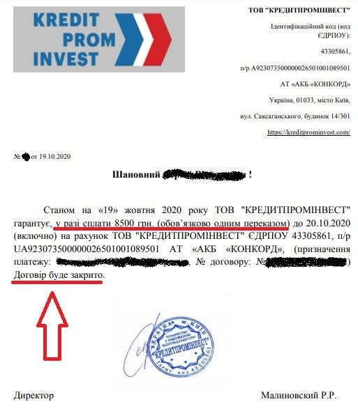 Гарантийное письмо Кредитпроминвест