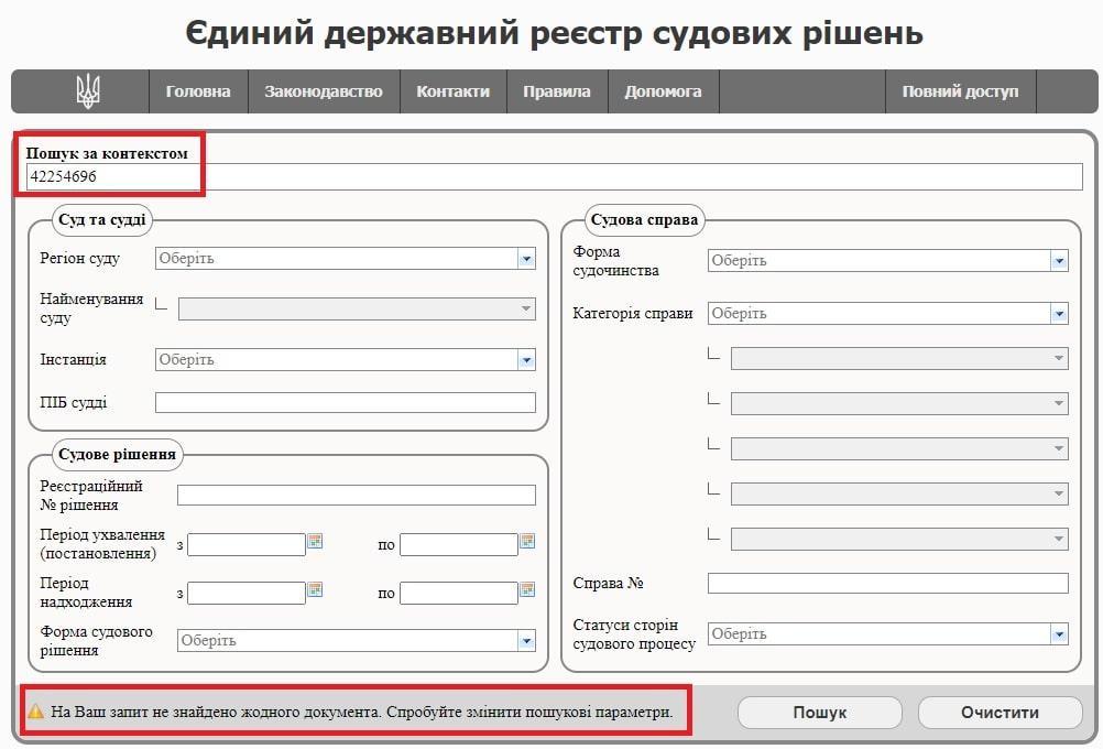 Суд ООО ФК Онлайн Финанс