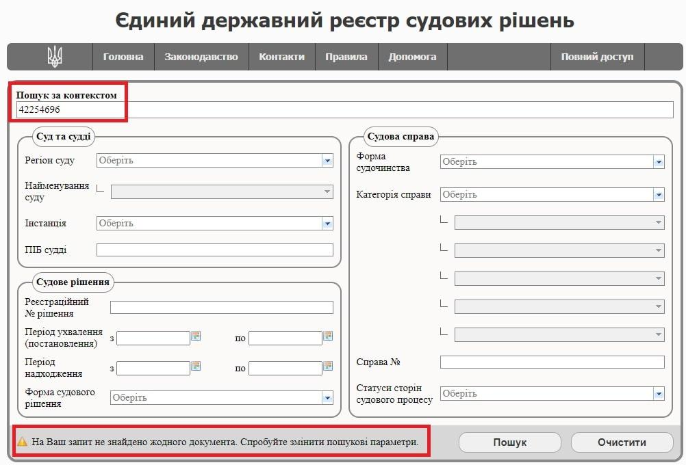Суд ТОВ ФК Онлайн Фінанс