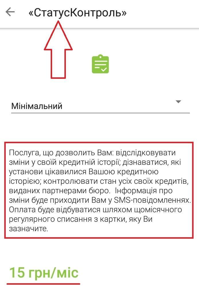 Статус контроль УБКИ