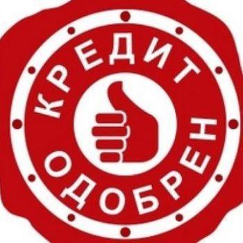 Помощь в получении кредита в Украине