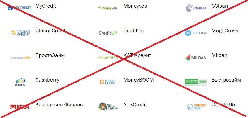 Самі нові МФО в Україні