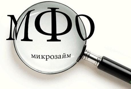 Чего боятся МФО и когда закроют микрофинансовые организации?
