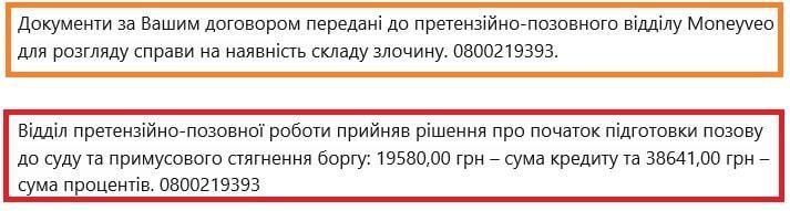 СМС суд Манивео