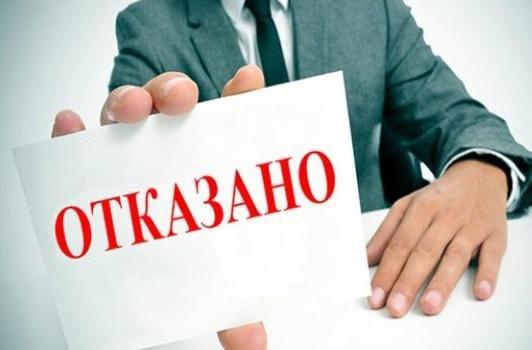 Причины отказа в кредите в Украине