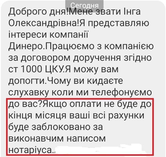 Запугивания Укрпозика