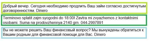 СМС Динеро