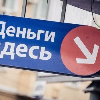 Что такое МФО в Украине: вся правда о микрозаймах
