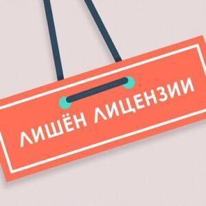 Нелегальные МФО без лицензии в Украине: новый список