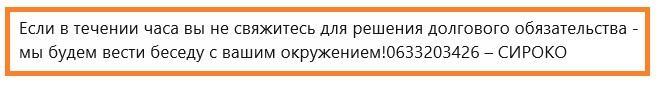 СМС Сироко Финанс
