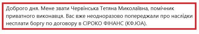 Коллекторы Сироко Финанс