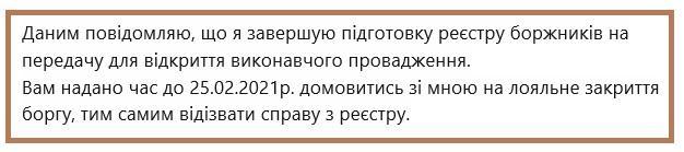 Исполнительное производство Сироко Финанс