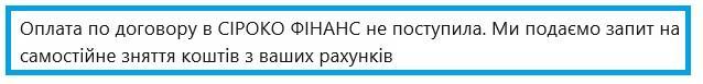 Сообщения Сироко Финанс