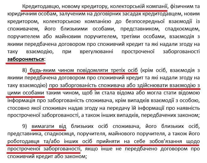 Запрет звонков коллекторов на работу в Украине