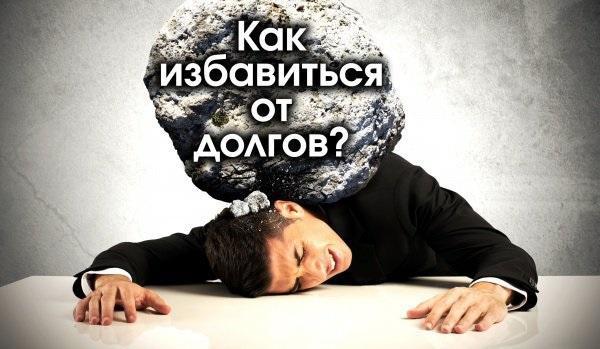Как избавится микрокредитов в Украине