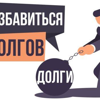 Как законно избавиться кредитов и долгов МФО в Украине?