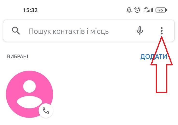 Заблокировать номер на смартфоне