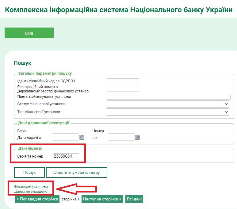 Проверить лицензию банка