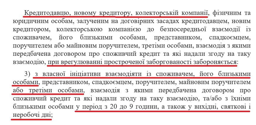 Когда могут звонить коллектора в Украине