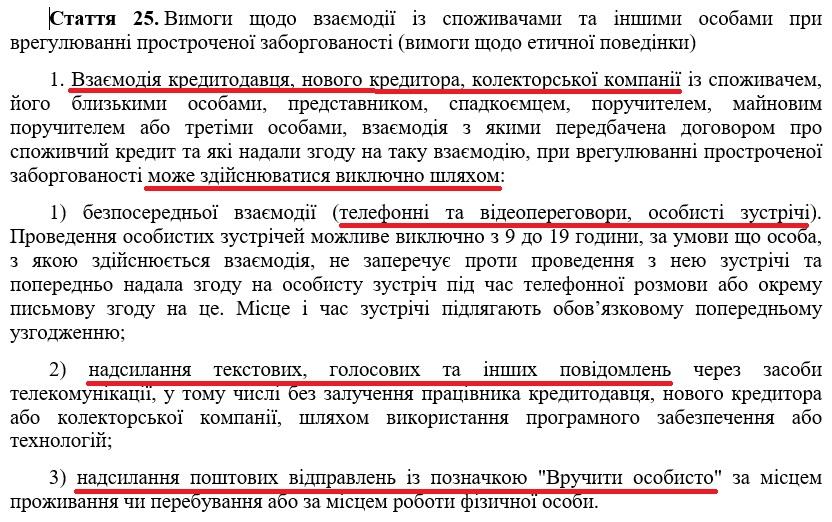 Что не могут делать коллектора в Украине
