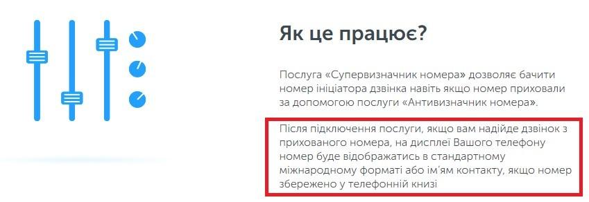 Открыть скрытый номер Киевстар