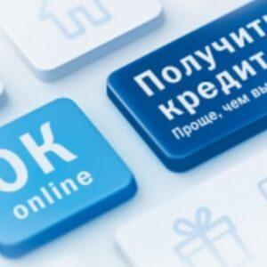 Где выгодно взять кредит в Украине, чтобы погасить другой?